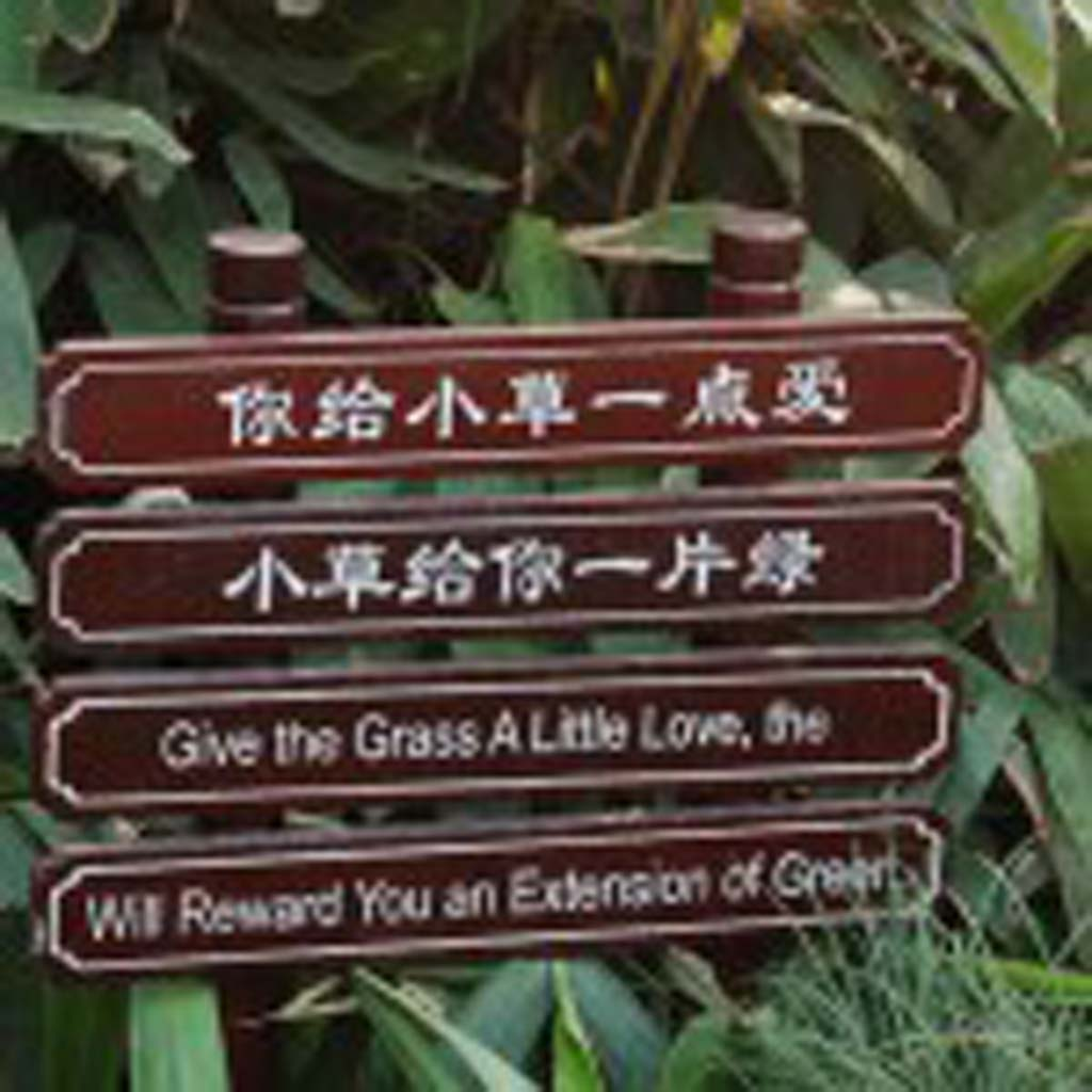 "Roundabout and gracious way of saying ""Stay off the grass"" (we think). Spotted in pre-Olympics Hangzhou, China. (Photo by E'Louise Ondash)"