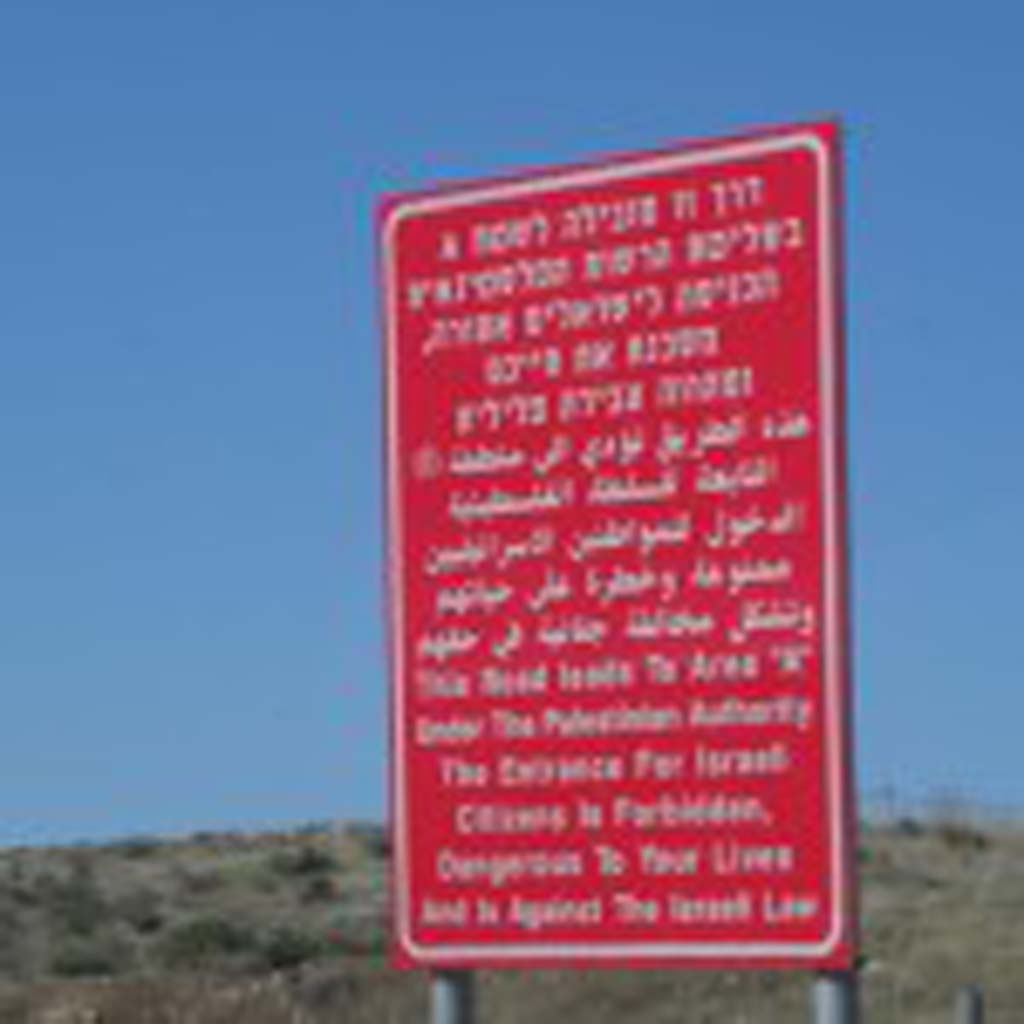 "This sign, warning Israelis about entering an area of Palestine, is written in three languages. ""Israelis have to be told everything three times,"" a guide told the Galefs."